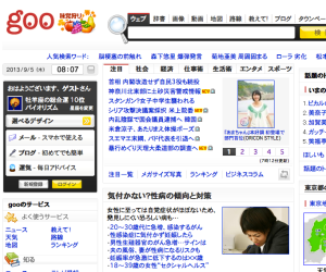 Goo.ne.jp Japanese Website